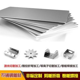 304不锈钢板材激光切割定做铁铝板折弯焊接钣金零切