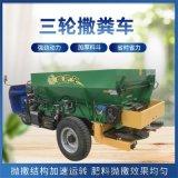 大棚种植三轮撒肥车/自走式粪肥抛撒机