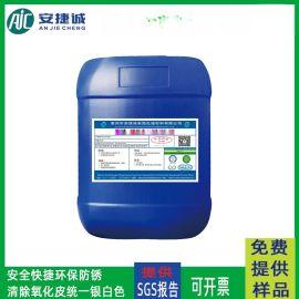 不鏽鋼酸洗鈍化液AJC3001