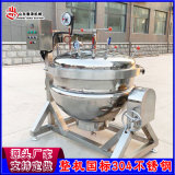 高温高压蒸煮熬制夹层锅 粽子大骨汤八宝粥蒸煮设备