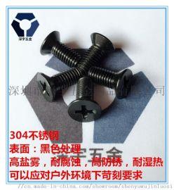 KM2.5x4→2.5x16黑色防锈沉头螺丝