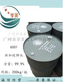 6501新加坡狮头椰子油脂肪酸二乙醇酰胺