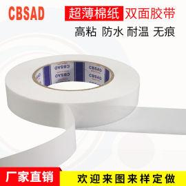 供应国产油胶强力油性双面胶带相框信高粘超薄50米长