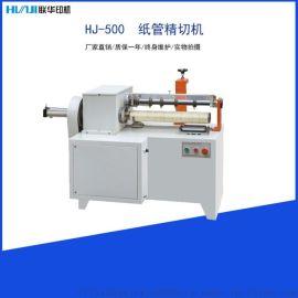 HJ-500全自动纸管精切机