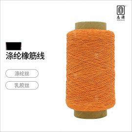 【志源】厂家批发服装辅料,弹力超强涤纶橡筋线,有色涤纶橡筋线,橡根线