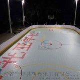 冰雪運動冰球場圍欄擋板廠家直供