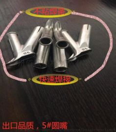 塑料焊嘴,三角焊接嘴,拉嘴