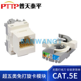 超五类非屏蔽模块 RJ45信息模块 CAT5E