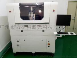 中山  力捷科激光 LJK-200W精密金属激光切割机