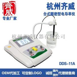 杭州齐威精密型电导率仪DDS-11A