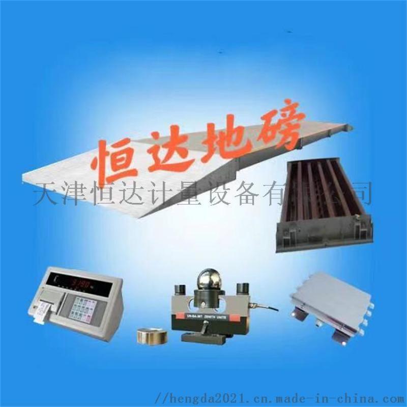 天津地磅厂家供应二手新旧地磅电子汽车衡电子地磅秤