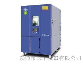 快速温度变化试验箱|高低温快速温变箱