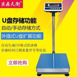 厂家直销巨天AO919E带U盘存储功能电子秤