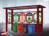 唐山製作垃圾分類亭/垃圾分類投放亭私人定製