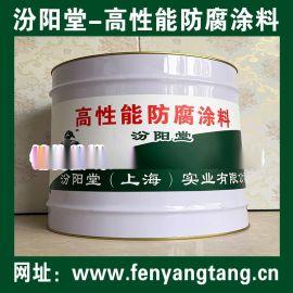 供应、高性能防腐涂料、高性能防腐材料、高性能防水