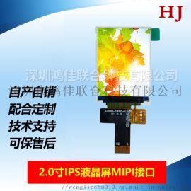 2寸MIPI接口液晶屏IPS插接20PIN