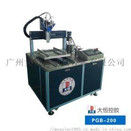 全自动灌胶机PGB-200