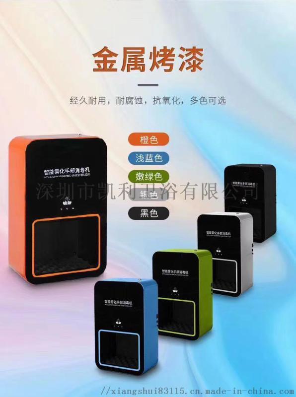 厂家直销自动感应大容量手部消毒机