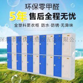 江苏游泳馆塑料更衣柜全塑储物柜专业供应商唐塑
