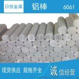 6061铝棒实心圆柱 铝合金棒铝现货供求