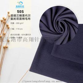 50S超细兰精莫代尔氨纶棉毛布 高弹拉架内衣面料