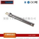 120V 550W 焊錫 吹風發熱芯