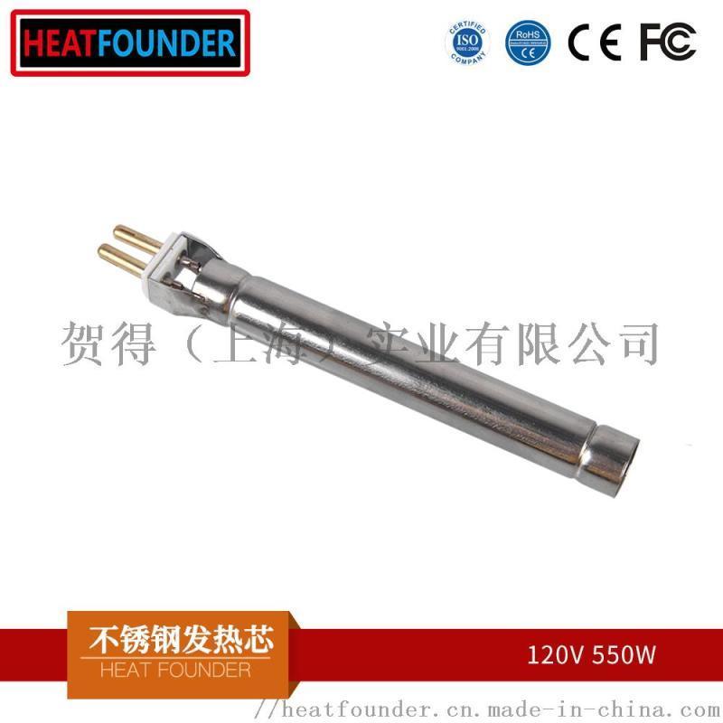 120V 550W 焊锡 吹风发热芯