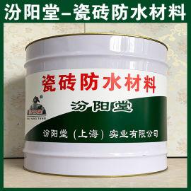 瓷砖防水材料、防水,防漏,性能好