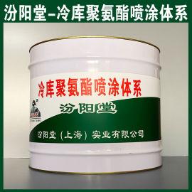 冷库聚氨酯喷涂体系、抗水渗透、冷库聚氨酯喷涂体系
