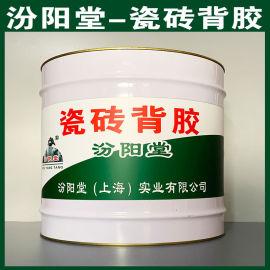 瓷砖背胶、良好的防水性、瓷砖背胶