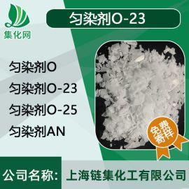 平平加O-23 勻染劑O-23 脂肪醇聚氧乙烯醚