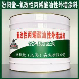改性丙烯酸油性外墙涂料、生产销售、涂膜坚韧