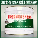 改性丙烯酸油性外牆塗料、生產銷售、塗膜堅韌