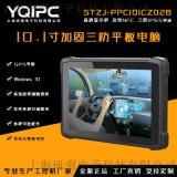 研強加固平板電腦STZJ-PPC101CZ02B