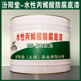 水性丙烯酸防腐底漆、厂价直供、水性丙烯酸防腐底漆