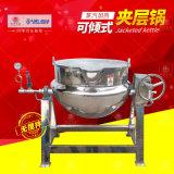不鏽鋼可傾式蒸汽加熱滷煮夾層鍋 蒸煮鍋湯鍋