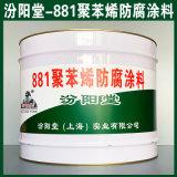 881聚苯烯防腐涂料、生产、881聚苯烯防腐涂料