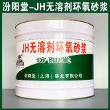 JH无溶剂环氧砂浆、生产销售、JH无溶剂环氧砂浆