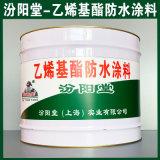 乙烯基酯防水塗料、生產銷售、乙烯基酯防水塗料