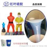 人形拳击假人硅胶 液体硅胶材料