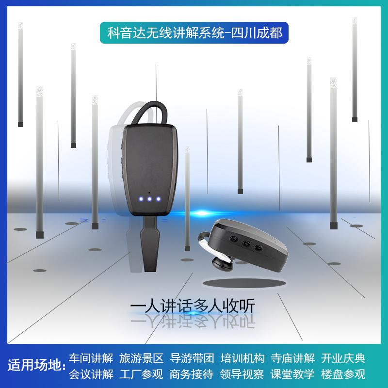 自助语音讲解器 无线导览机 旅游自动语音讲解器