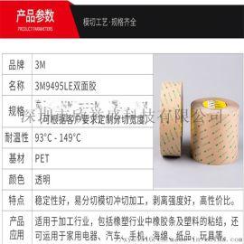 模切 冲型3m9495LE**无痕PET双面胶 耐高温防水光电灯带双面胶
