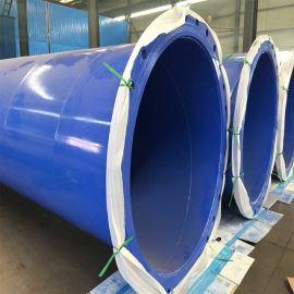DN400内外涂塑钢管涂塑钢管