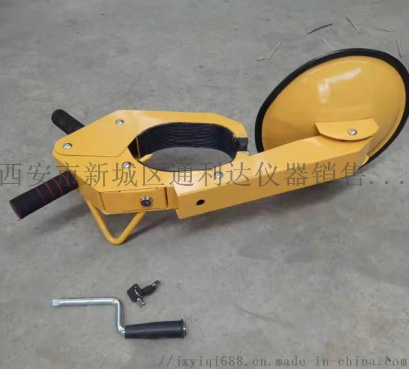 西安車輪鎖鎖車器137,72120237