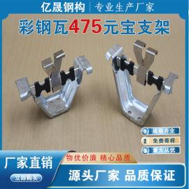 角驰475型彩钢瓦支架 角驰475彩钢瓦 生产厂家