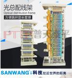 CT GPX09S光纤总配线架
