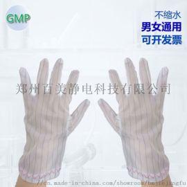 电子厂洁净手套生物制药无尘车间防护手套