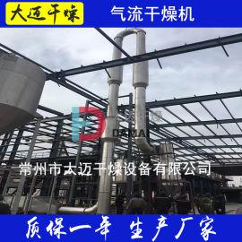 QG脉冲气流干燥机 土豆淀粉烘干机 干燥设备