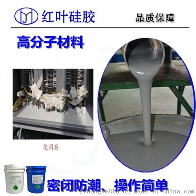 10:1高分子防潮封堵剂 不发泡型硅胶封堵剂