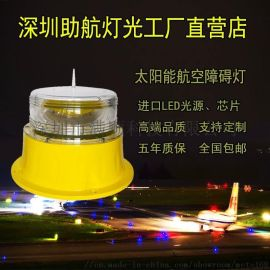 中光强B型航空障碍灯屋顶航空障碍灯制造商